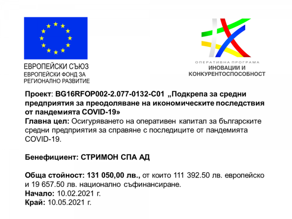 EU_tabela_Strimon